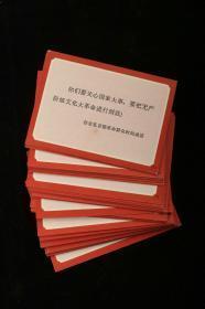 香港版 《毛主席语录》一盒五十五张一百一十面 HXTX176665