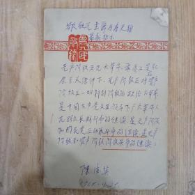 60年代 医学笔记本一个  大部分笔记痕迹   D051410
