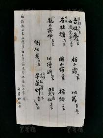 袁-植-丞家藏:光绪举人、著名医家 吴以成 毛笔处方笺一页 HXTX313691
