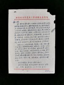 同一上款:著名作家、中国作协副主席 贾平凹 1984年致史-晶-晶信札一通一页(提及从周矢那得知其已出院,并言自己也常因病影响写作,去年至今写的几个中篇,电影厂改的都不满意等)HXTX312754