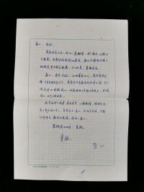 同一上款:著名作家、内蒙作协副主席 冯苓植 致史-晶-晶信札一通一页(提及来北京开会,工作繁忙,渴望与其谈心,望其珍重等) HXTX312759