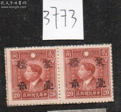 (3773)北平版烈士像蒙疆折半10分/20分新方联