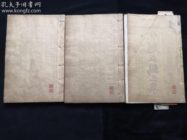 清代线装书  活字版   教育类(小题正鹄)三集    3册全   有多处朱批