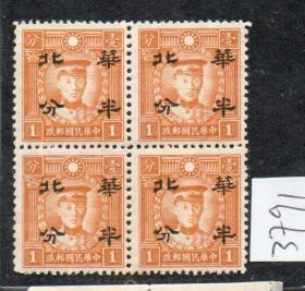 (3791)有水印烈士像华北1/2分/1分新方联