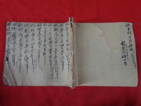 清朝帐簿一册全,长19cm16cm厚0.5cm,品好如图。