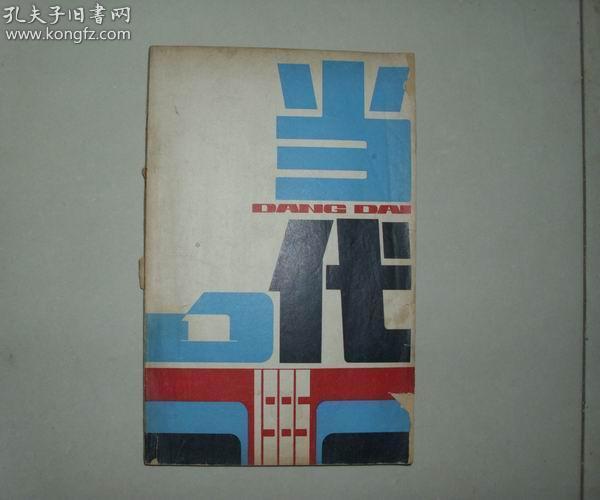 老杂志 当代 1985年第1期 收 啊 昆仑山 等