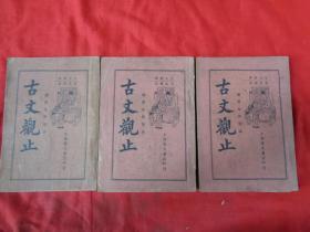 民国平装书《古文观止》民国27年,3厚册(1,2,4),范叔寒,新文化书社,32开,厚4cm,品好如图,。