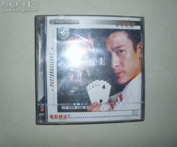 VCD 赌侠 参看图片