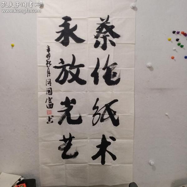 著名书法家    徐国富  《蔡伦—光芒》书法一张h051260