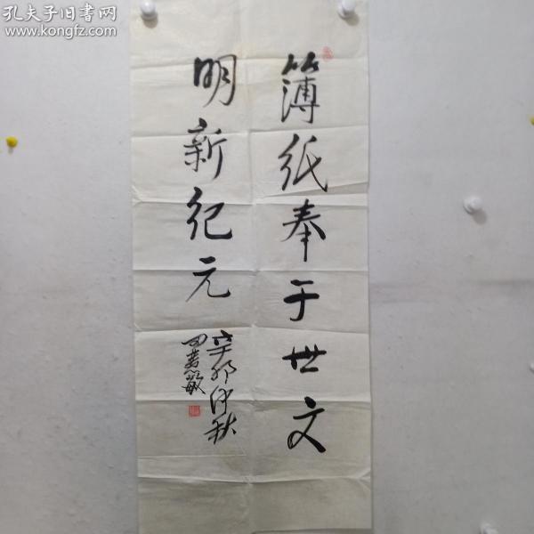 著名书法家    田慧敏  《薄纸—纪元》书法一张h051261