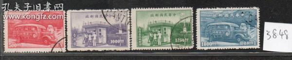 (3848)行动邮局信销4全