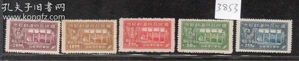 (3853)还都纪念限台湾贴用新5全