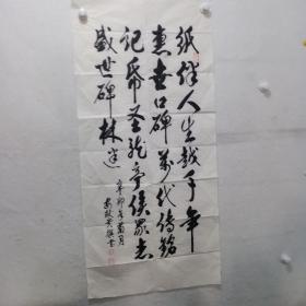书法一张(详情看图)h051269