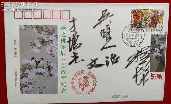 96年上海美术馆封,四位著名书画家亲笔签名封---具体如图