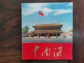 《中南海》 画册 精美可藏