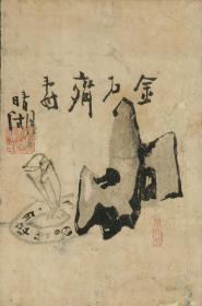 日本著名画家、汉学家、女南宗画第一人 奥原晴湖 水墨画作品《金石齐寿》一幅(纸本立轴,画心约0.6平尺,钤印:静古) HXTX314063