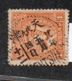 (3964)烈士1分销天津(代九)廿八年五月四日戳