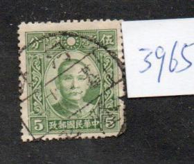 (3965)孙像5分河北隆平廿九年戳