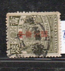 (3983)蟠龙16分加宋体销苏州元年十月戳