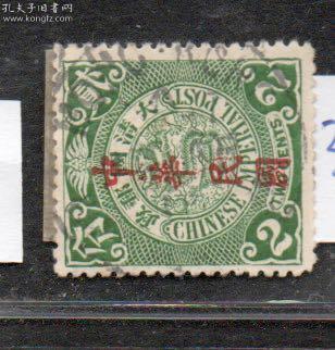 (3985)蟠龙3分加楷体销香港戳