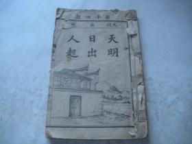 【民国课本】民国九年再版---【女子国文教科书】第一册,依据清宣统三年版印行,大量精美插图,并有彩图一幅。