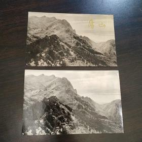六十年代庐山明信片2枚合拍