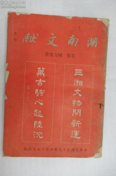 湖南文献 创刊号第1期