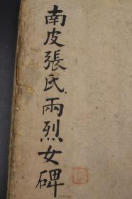 3388[旧拓 保真] -华世奎书南皮两烈女碑 厚册 巨大开本