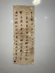 满江红《和郭沫若同志》一九六三年一月九日