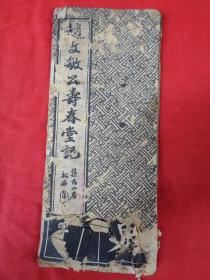 精印本《赵文敏公寿春堂记》民国,1册全,品好如图。