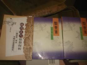 《晚明文人思想探析——型世言评点与陆云龙思想研究》+中华版《型世言》 --(三刻拍案惊奇的足本原刻)-- 谭君校点整理本