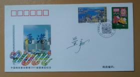 签名-- 纪念封 (2)