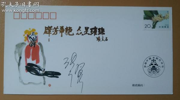 签名-- 纪念封 (5)