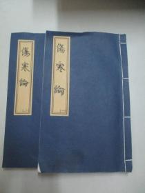 现代医学手稿线装本2册--韩 雨 岑《伤寒论》 16开96页
