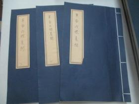 现代医学手稿线装本3册--张 炜 贻《黄帝内经素问:1-26篇》 16开146页