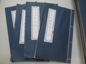 现代医学手稿线装本4册--刘 涵《黄帝内经素问:1-17篇》 16开126页
