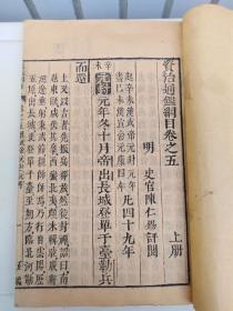 【明版!】《资治通鉴纲目》原装一册。是书七行十八字,小字双行同,白口,单鱼尾,四周单边,眉端刻评。中国古籍善本书目第263页著录。