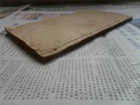 清光绪二十五年上海刻本《中西汇参铜人图说》一册全。大开本。