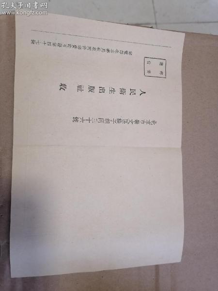 解放初期【人民卫生出版社关于征集新针灸学意见书】