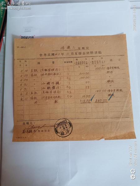 民国时期 洋县邮政单据 3#