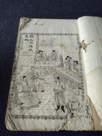 古籍善本传奇小说清代排印本花边本《增像全图三国演义》又名《第一才子书,圣叹外书》一册不全,第二十三回至三十二回止!每两回前面有石印版画4面。