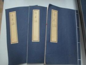 现代医学手稿线装本3册--邹 文 斌《伤寒论》 16开116页