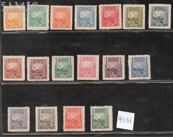 (4086)民国3北平一版包裹票新9全包4.北平二版包裹票新8全二套