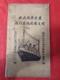 精印本《成亲王书》民国,1册全,册页,东方书局,长25.5cm15cm厚0.5cm,品好如图。