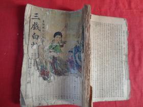 民国平装书《绘图三戏白牡丹全集》民国,1厚册(第1回----71回),品如图。