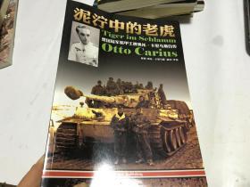 泥泞中的老虎:德国陆军装甲王牌奥托·卡里乌斯自传    内柜1   门里