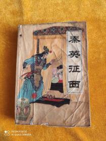 【传统评书】   秦英征西