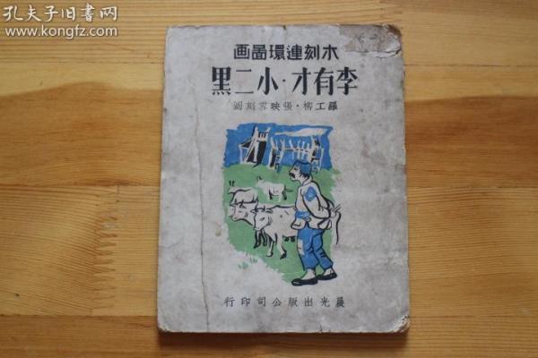 民国 木刻连环图画《李有才。小二黑》初版5000册