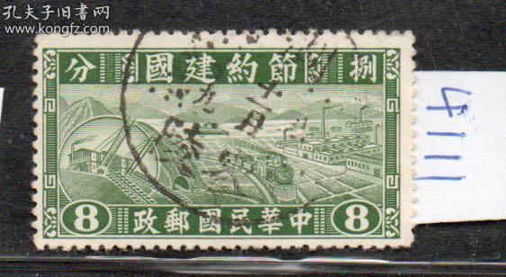 (4111)特1节约建国8分销永州零陵戳