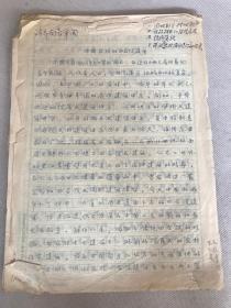 稿本(约六十年代左右)《中国农村的四合院建筑、论建筑艺术》一沓约40张